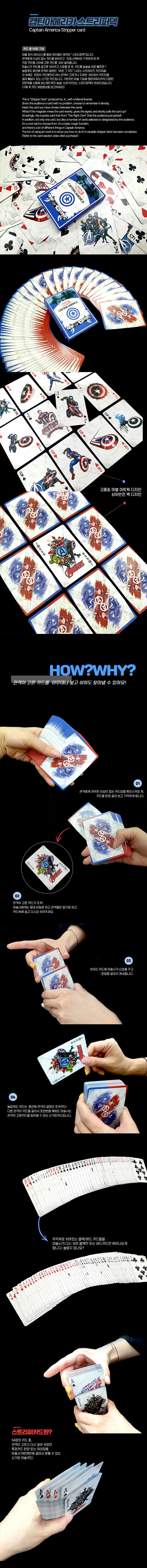 (신기한마술카드)캡틴아메리카 스트리퍼덱 - 제이엘, 8,000원, 카드마술, 카드마술